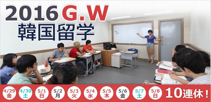 ゴールデンウィーク2016は韓国留学