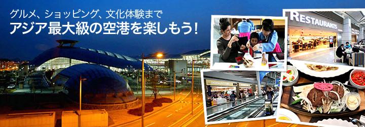 グルメ、ショッピング、文化体験まで アジア最大級の空港を楽しもう!