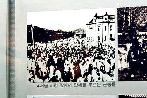 ソウル市庁前で万歳を叫ぶ群集たち (西大門刑務所記念館展示室より)