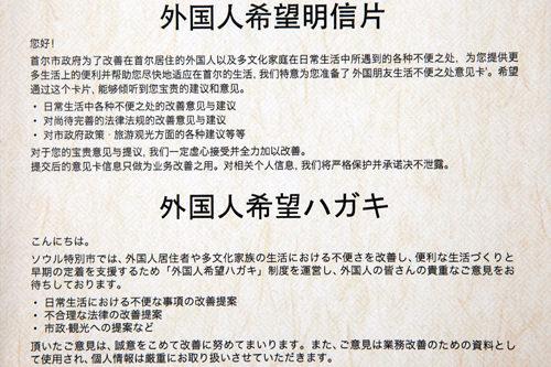 外国人の生活支援を目的とした「外国人希望ハガキ」制度