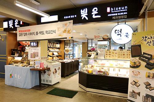 お餅店「bizeun」