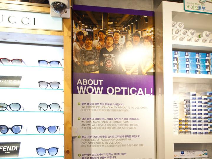 認定されたメガネ店