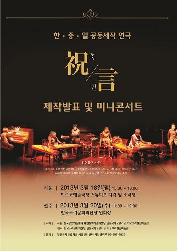 「祝/言」は2013年10月から日中韓を巡回公演予定