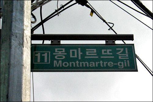 通りの名前が「モンマルト通り」