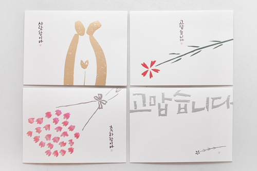カード 各3,800ウォン「サランハムニダ(愛しています)」や「コマッスムニダ(ありがとうございます)」など、大切な人に送りたいメッセージカード。