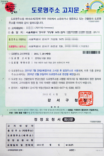 2011年7月、各世帯に配布された道路名住所告示