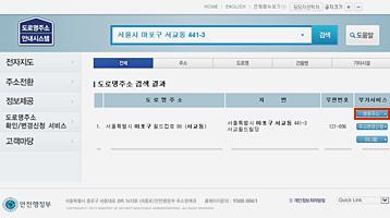 2.該当する道路名住所(韓国語)が表示される。右側の영문주소(英文表示)をクリックすると英語住所も確認可能