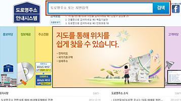 1.サイト上部の検索窓に地番住所を入力し検索ボタンをクリック