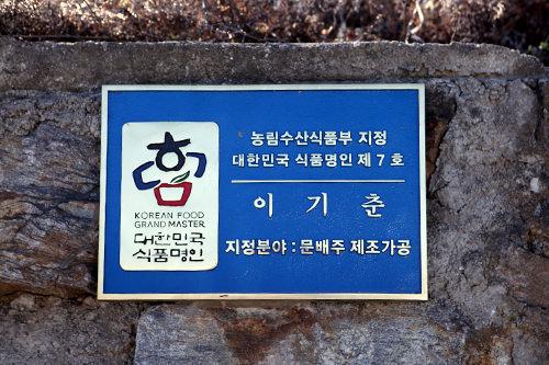 大韓民国食品名人の認定証