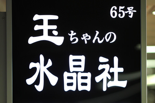 日本語の看板が目印
