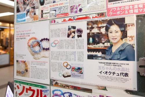 日本の雑誌でも多数紹介され、玉ちゃん先生は有名人に!