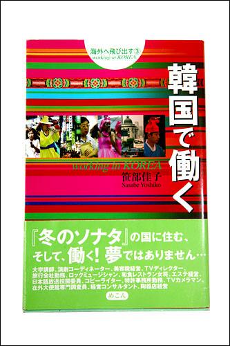 笹部さん著「韓国で働く」