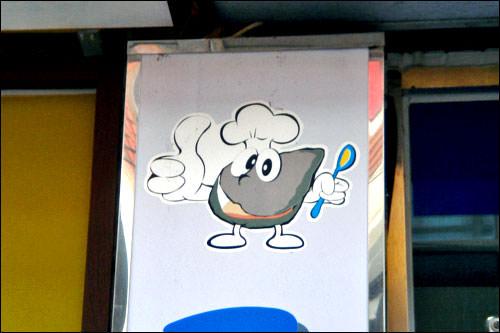 こちらはカキの専門店。食材であるカキが、料理人(コック帽)、食べる人(スプーン)と二役をこなしながらGoodしているという秀作。