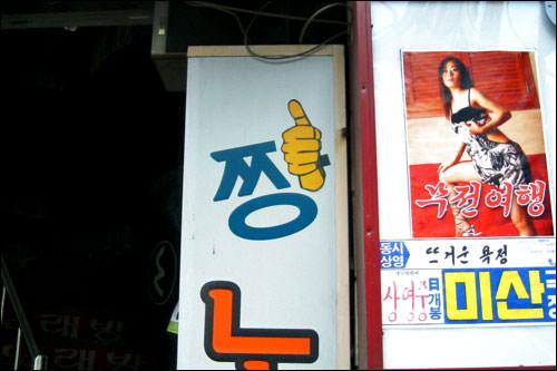 ノレバン(カラオケボックス)でも発見!店名のハングルの一部を親指にすることでセンスある仕上がりに。正にGoodデザイン!