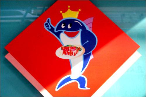 マグロは海の王様だぜ!といわんばかりの誇らしげなマグロの表情。 しかし手にはマグロの刺身…自虐韓看の代表作。