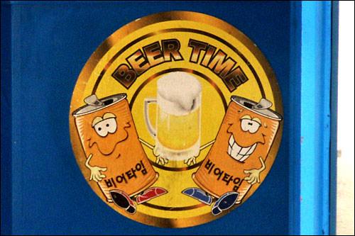 缶ビールA:ビールいっちょあがり!  缶ビールB:急げ急げー!お客さんを待たせちゃうぜ!  缶ビールA:中身がなくなったせいか、体が軽いなぁ~。 看板のデザインやキャラクターの表情から物語を想像するのも、韓看の面白さなのである。