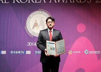 2014年コメディカルコリア大賞7年連続受賞