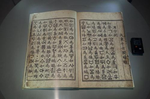 ユネスコ世界記録遺産に登載された訓民正音解例本の複写版