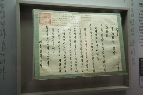朝鮮王朝第22代正祖が書いたハングルの手紙