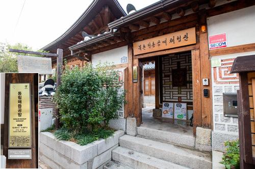 入口に金色の札がある韓屋スポットは、営業時間中自由に出入り可能な「ソウル公共韓屋」
