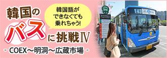 韓国のバスに挑戦!143番・COEX~明洞~広蔵市場編