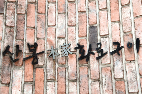 店名のロゴには「本家」の漢字も