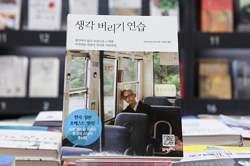 韓国でも大きな反響小池龍之介『考えない練習』