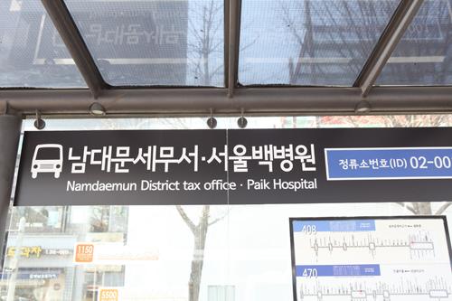 停留所名は「南大門税務署・ソウル白病院」