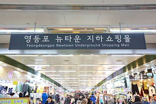 ショッピングセンターの先にはさらに別の永登浦ニュータウン地下ショッピングモールが続く