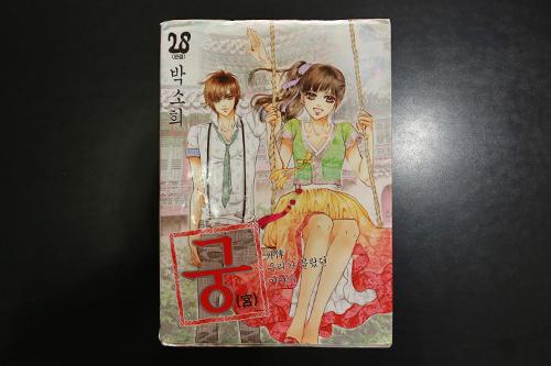 궁(クン・宮)ドラマ「宮~Love in Palace」が世界中で人気!原作を読むために通う外国人留学生もいるとか。