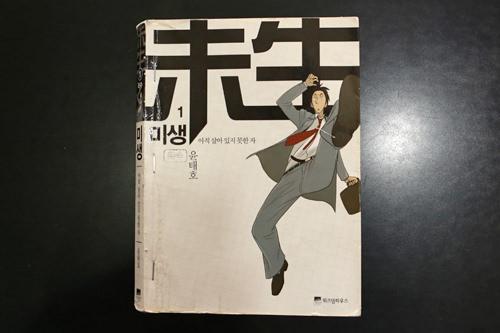 미생(ミセン・未生)ドラマ「ミセン」の原作。ウェブトゥーン作品のため、紙のマンガで読みたいという人も。