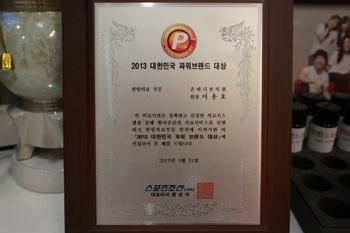 新聞社「スポーツ朝鮮」主催の「パワーブランド大賞2013」において大賞を受賞(中央)