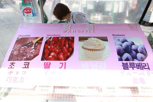 アイスクリームは4種類
