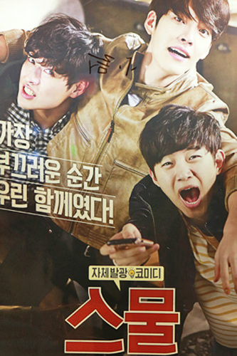 キム・ウビン、ジュノ(2PM)との相性抜群の演技を見せた映画「二十歳」のカン・ハヌル(写真左)