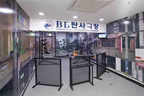BB弾射撃場