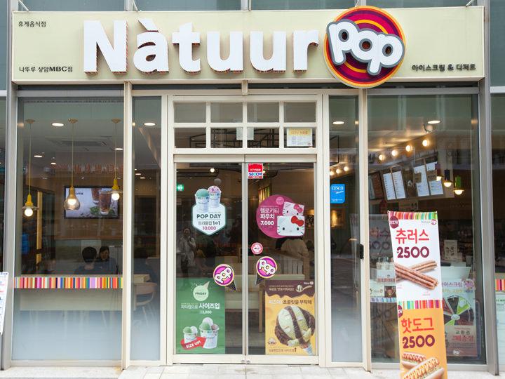 アイスクリーム「NatuurPOP」