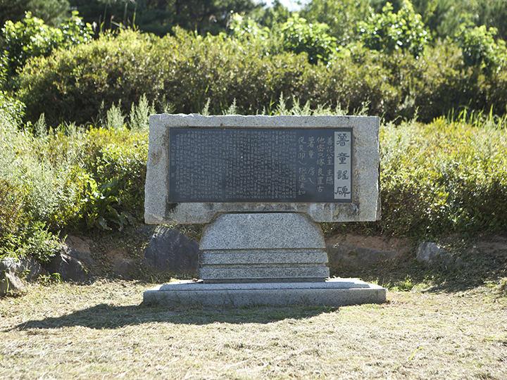 公園の前には「薯童謠」の碑石がある