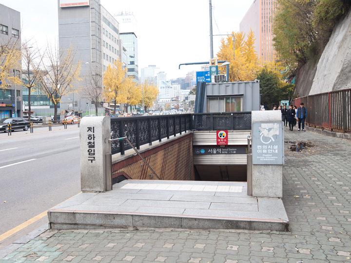 1.地下鉄ソウル駅12番出口を出ます