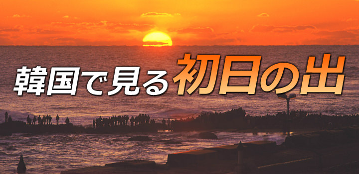 2016年韓国 初日の出 各地の初日の出スポットに行ってみよう!