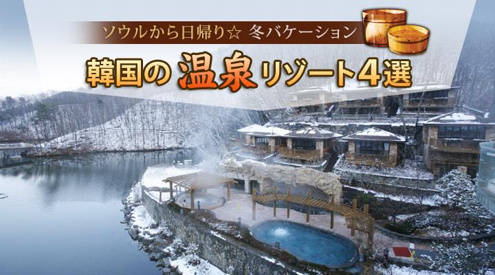 ソウルから日帰り☆冬バケーション韓国の温泉リゾート4選