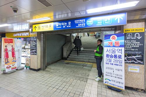 空港鉄道と地下鉄1・4号線の連絡通路が開通したソウル駅