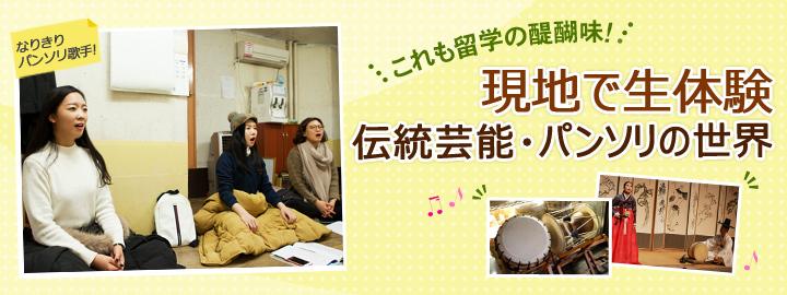 〵これも留学の醍醐味!〳現地で生体験 韓国伝統芸能・パンソリの世界