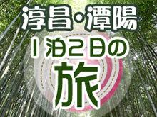 淳昌・潭陽1泊2日モデルコース