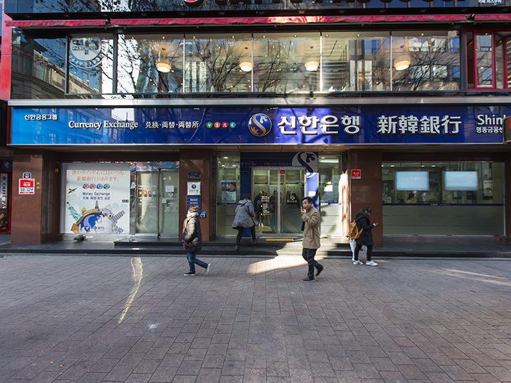 【10位】99,480ウォン(994.81)明洞・新韓銀行 明洞支店