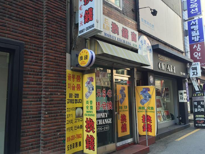 【6位】 100,500ウォン(1005.00)仁寺洞(インサドン)・ゴールド両替商