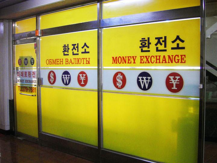 【7位】 99,500ウォン(995.00) 東大門・ミレロ両替所