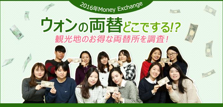 2016年Money Exchangeウォンの両替どこでする!?コネストスタッフがお得な両替所を調査!観光地のお得な両替所を調査!