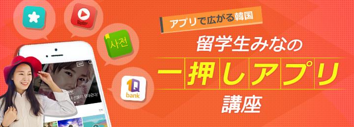 アプリで広がる韓国!留学生みなの一押しアプリ講座