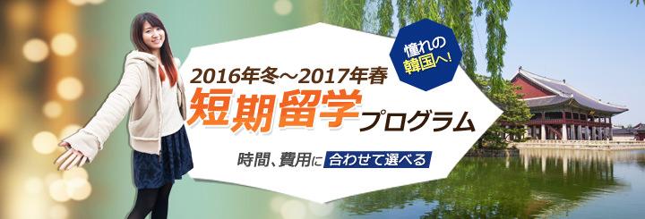2016年冬!2017年春 短期留学プログラム 時間、費用に合わせて選べる 憧れの韓国へ!