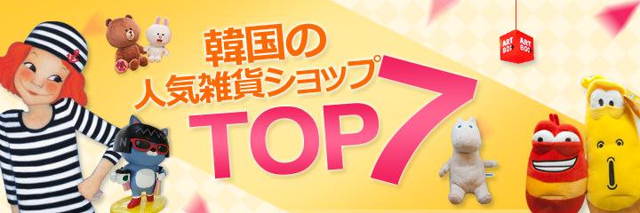韓国の人気雑貨ショップTOP7